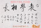 中国著名艺术家:教学相长