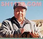 中国著名艺术家:刘文西